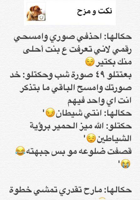 نكته حلوه In 2021 Funny Arabic Quotes Jokes Quotes Laughing Quotes