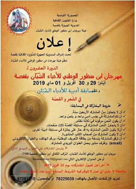 م أحمد سويلم مسابقة الشعر والقصة لمهرجان ابن منظور تونس Blog Posts Blog Post