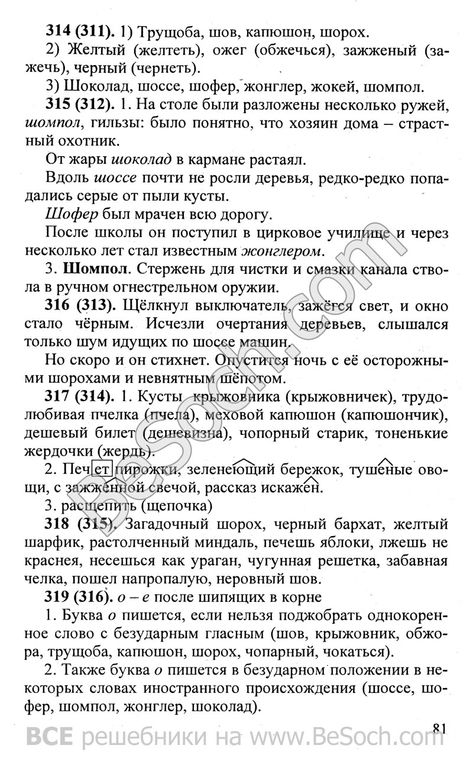 Гдз скачать бесплатно русский язык 5 класса ладыженская таиса алексеева