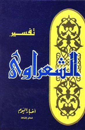 Fp79051 الشعراوي Free Download Borrow And Streaming Internet Archive Quran Pdf Quran In English Koran