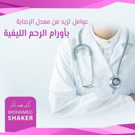 لو حبينا نعرف العوامل التي تزيد من معدل الإصابة بأورام الرحم الليفية فإنها تتمثل في العامل الوراثي فعند إصابة الأم أو الأخت بهذه الأورام تزيد Lab Coat Coat