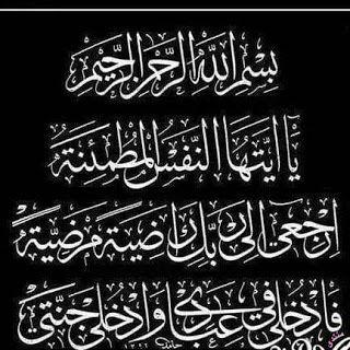 وكيل محافظة أبين حسين الجنيدي يعزي في وفاة اللواء العمودي Islamic Calligraphy Islamic Art Calligraphy Islamic Calligraphy Quran
