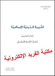 دليل المعلم التربية الدينية الاسلامية للصف التاسع ـ سوريا 2019 2020 دليل المدرس ديانة تاسع Ninth Grade Teacher Guides Science Questions