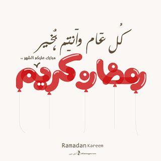 اجمل الصور رمضان كريم 2021 شارك بوستات رمضان كريم Ramadan Kareem Ramadan Quotes Ramadan