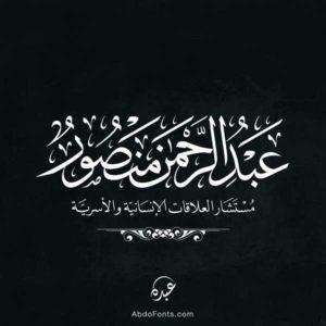شعار اسم عبدالرحمن منصور خط الثلث Abdo Fonts Fonts Calligraphy