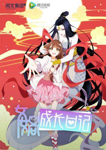 Nuwa Chengzhang Riji Anime Planet Anime 2016 Anime