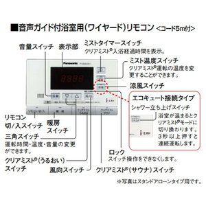 パナソニック 音声ガイド付浴室用 ワイヤード リモコン エコキュート