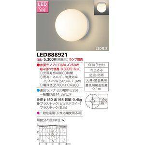 東芝 Led照明器具 Led浴室灯 天井 壁面兼用 Led電球 E26口金 一般