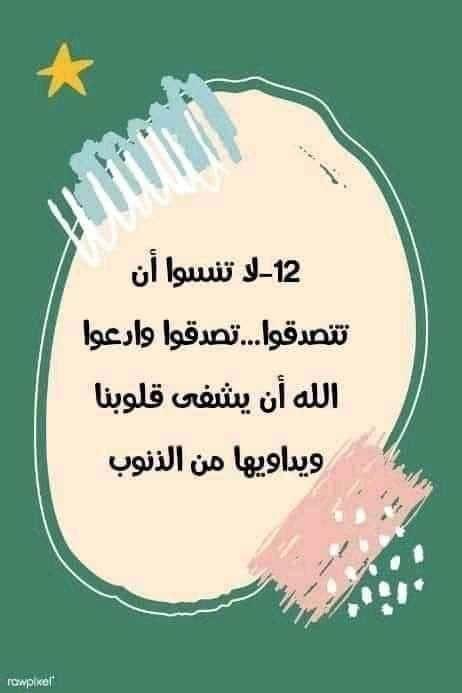 Pin On ارزقني حفظ القرآن الكريم ياالله ياالله ياالله