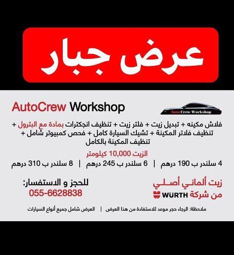 Car Cars Uae Dubai Smsar Dxb Alain Sharjah Ajman العين الشارقة عجمان راك Tech Company Logos Company Logo