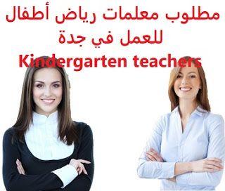 وظائف شاغرة في السعودية وظائف السعودية مطلوب معلمات رياض أطفال للعمل في جد Kindergarten Teachers Teacher Administration