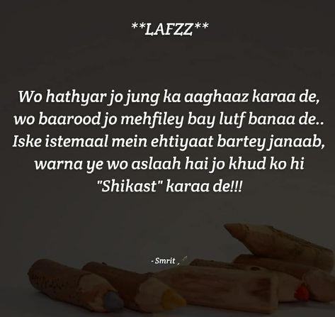 List of Pinterest urdu shayari with translation pictures