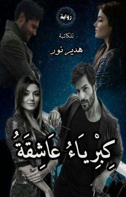 كبرياء عاشقة الخاتمة Arabic Books Pdf Books Reading Wattpad Books