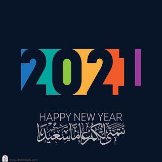 صور راس السنة الميلادية 2021 معايدات السنة الجديدة Happy New Year Happy New Year Happy New Tech Company Logos