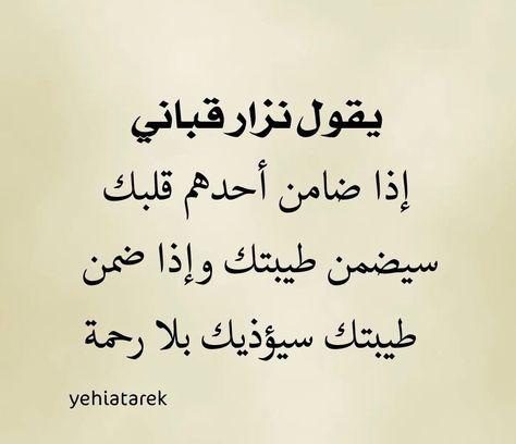 Shivan Wisdom Quotes Islamic Inspirational Quotes Words Quotes