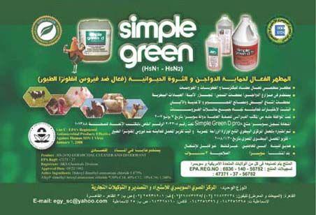 Pin By شركة هايل للاعلام الدولي On مجلة عالم الدواجن Simple Green Simple Green