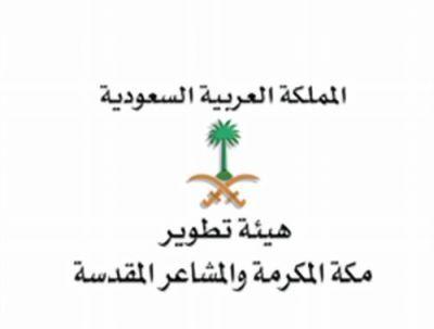 إعلان أسماء المرشحين لوظائف هيئة تطوير منطقة مكة المكرمة Home Decor Decals Home Decor