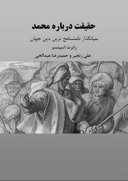 دانلود کتاب ممنوعه حقیقت درباره محمد Books Free Download Pdf Books Digital Magazine