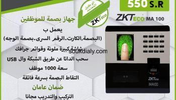 احدث جهاز بصمة Zk Ma100 من شركة Zkteco Classifieds Free Site