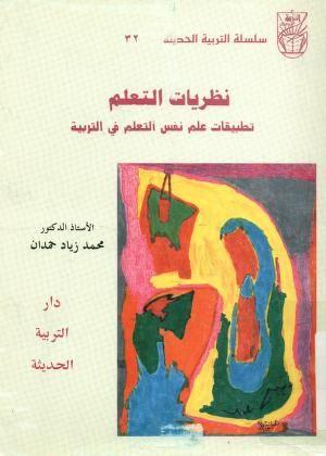 نظريات التعلم تطبيقات علم نفس التعلم في التربية Free Download Borrow And Streaming Internet Archive My Books Books Book Cover