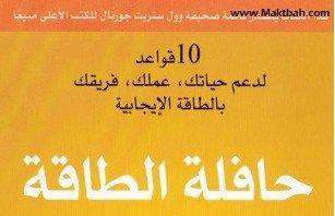 كتاب حافلة الطاقة 10 قواعد لدعم حياتك عملك فريقك بالطاقة الإيجابية جون جوردن Pdf In 2020 Calligraphy Arabic Calligraphy
