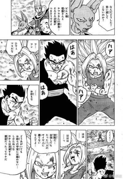 Dragon Ball Super Manga Online 39