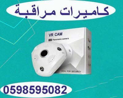 كاميرات مراقبة مميزة بأفضل الأسعار En 2021
