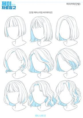 Hair Reference, Drawing Reference Poses, Body Drawing Tutorial, Manga Drawing Tutorials, Manga Tutorial, Drawing Anime Clothes, Anime Hair Drawing, Girl Hair Drawing, Pelo Anime