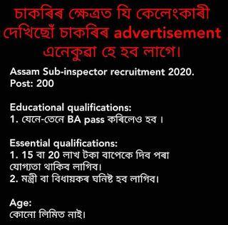Funny Assamese Memes Irritating Shayari Jokes Jokes Photos Funny