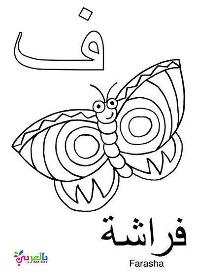Arabic Alphabet Coloring Pages For Kindergarten بالعربي نتعلم Arabic Alphabet For Kids Alphabet Coloring Pages Alphabet Coloring