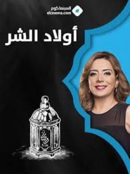 مسلسل اولاد الشر الحلقة 1 الاولي Hd 1080 Movie Posters Arabic Language Poster