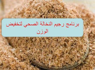 برنامج رجيم النخالة الصحي لتخفيض الوزن How To Dry Basil Herbs Food