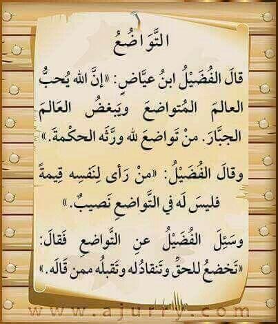 التواضع Math Arabic Calligraphy Math Equations
