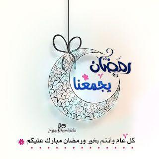 رمزيات رمضان 2021 احلى رمزيات عن شهر رمضان In 2021 Ramadan Islam For Kids Ramadan Kareem