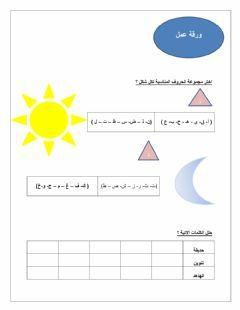 ورقة عمل Language Arabic Grade Level 3 School Subject التعليم الالكتروني Main Content غبع Other Contents Past Online Workouts Pie Chart Exercise