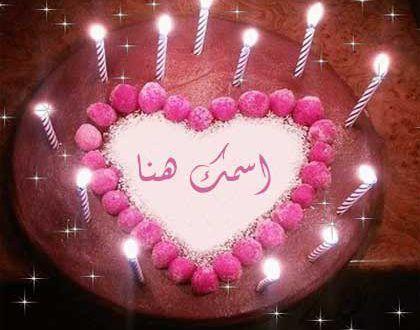 اكتب اسمك على فيديو واغنية عيد ميلاد سعيد تورتة عيد الميلاد أكتب اسمك على الصور Happy Birthday Cakes Birthday Birthday Candles