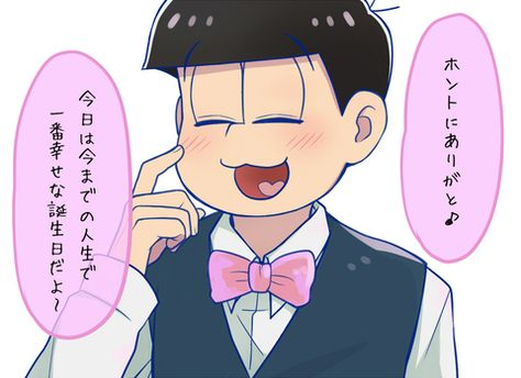 【無料ダウンロード】 おそ松 さん 壁 ドン イラスト - ituirasuto