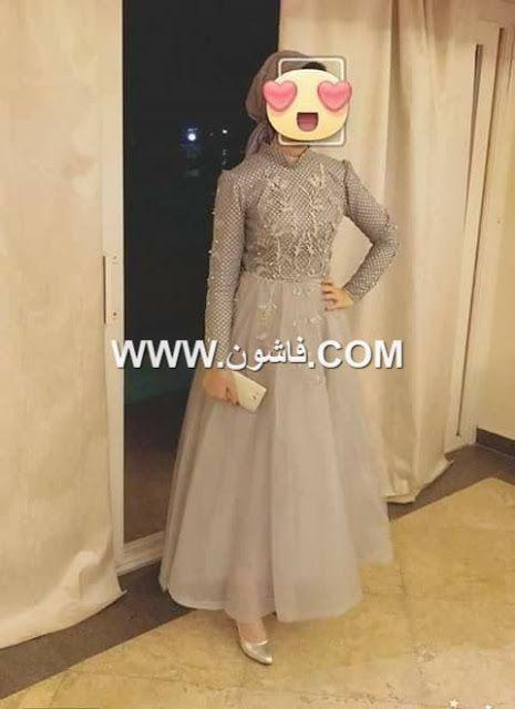 فساتين سواريه للمحجبات بموديلات متنوعة Dresses Soiree Dress Evening Dress Fashion