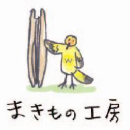 Makimonokoboさんのプロフィール 作品 プロフィール ミンネ