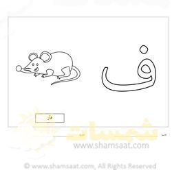 تلوين الحرف وصورة حرف الفاء تدريبات قبل الكتابة والتعرف على الحروف شمسات Alphabet Worksheets Math Notebooks Arabic Lessons