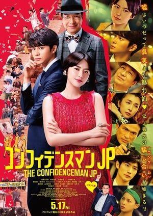 The Confidence Man Jp The Movie 2019 Pelicula En Castellano Online Movie123 Peliculas Completas 2019 Pelicula Completa 2019 Pelicula Completa La Pelicu