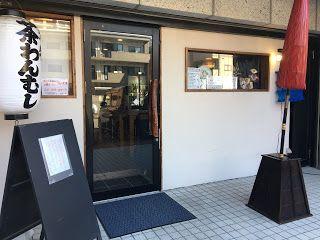 楽しい毎日の美味しい週末 人気の茶碗蒸しランチ 予約必須 福岡市中央区白金 薬院駅エリア 薬院 茶碗蒸し ランチ
