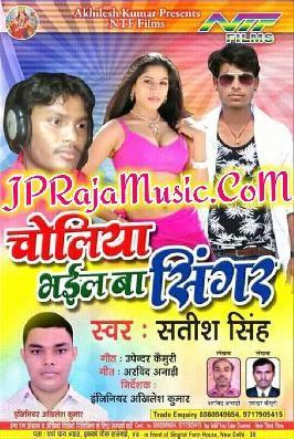 Choliya Bhail Ba Singar Satish Singh Free Bhojpuri Bollywood Mp3 Songs Dj Remix Songs Songs Download Video 3gp And Mp Dj Remix Songs Mp3 Song Album Songs