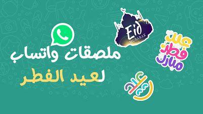 الحلقة 321 ملصقات واتساب لعيد الفطر Eid Al Fitr Enamel Pins Stickers