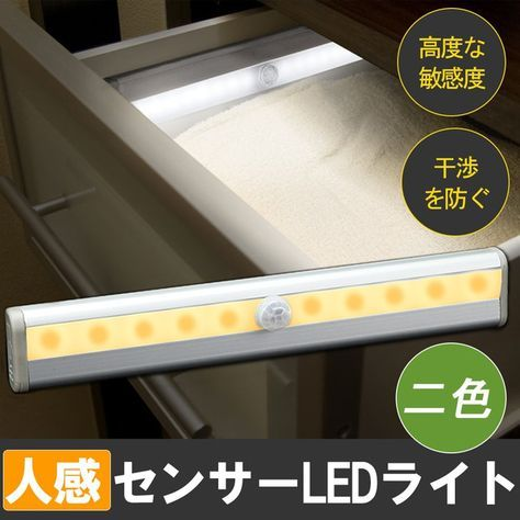 センサーライト 電池式人感センサー付きライト ウォールタイプ 光感知
