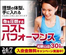 24 7workout バナー バナーデザイン 沖縄 スポット