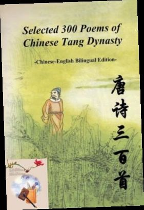 Ebook Pdf Epub Download Selected 300 Poems Of Chinese Tang Dynasty By Li Bai Chinese Language Learning Chinese Language Poems