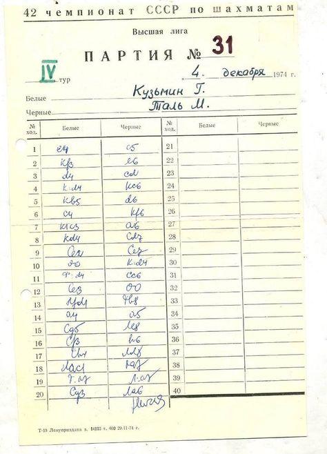 USSR Chess 1974 score-sheet autograph Kuzmin Tal Grandmaster - chess score sheet