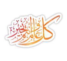 Ramadan Kareem كل عام وانتم بخير رمضان كريم Islamic Holiday Sticker By Sagetypo In 2021 Ramadan Kareem Islamic Holiday Islamic Holidays