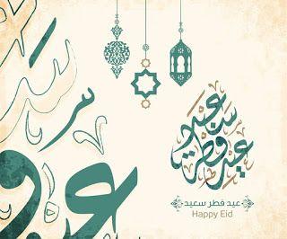 صور عيد الفطر 2020 اجمل صور تهنئة لعيد الفطر المبارك Islamic Calligraphy Happy Eid Eid